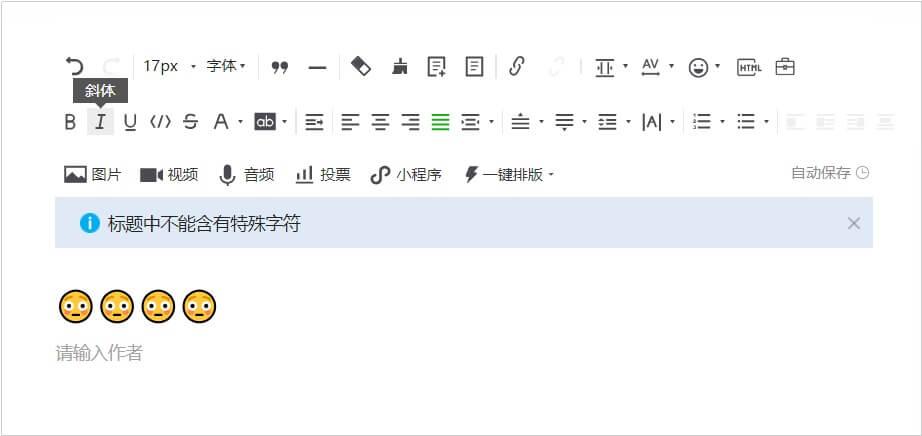 微信公众号文章空白标题怎样设置?