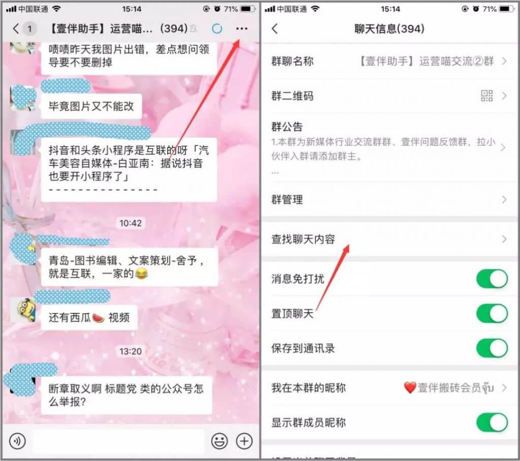 微信隐藏功能:查看漏领红包,定位聊天记录