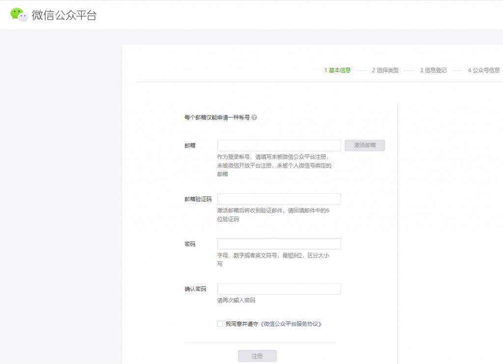 微信公众号怎么创建申请?最详细的公众号开通流程介绍。