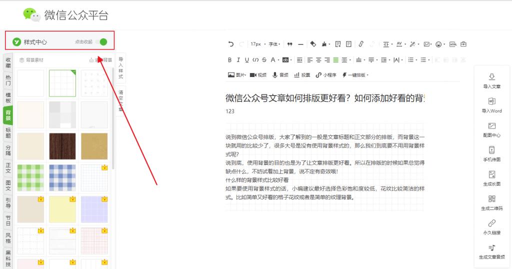 微信公众号文章背景怎么加?公众号好看的格子背景底纹都在这里!