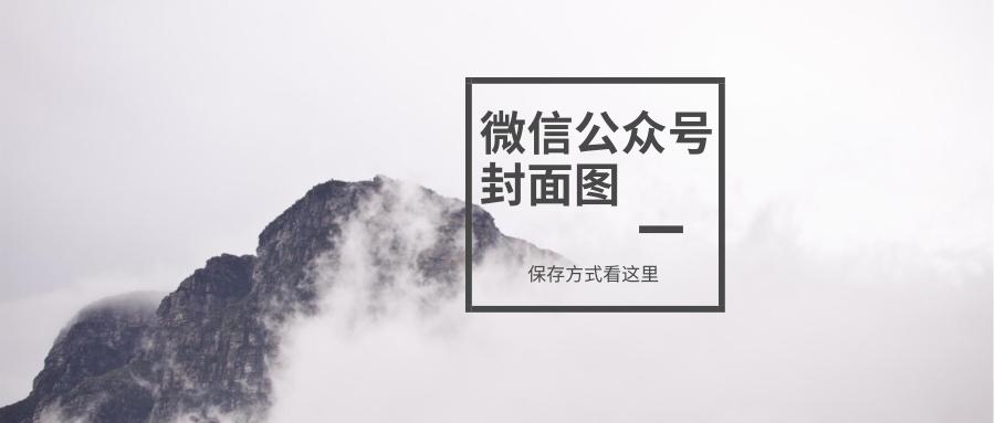 微信公众号封面图保存方式
