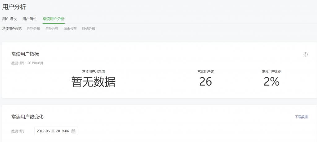 """微信公众号新增""""常读用户""""功能,可以查看""""铁粉""""了!"""