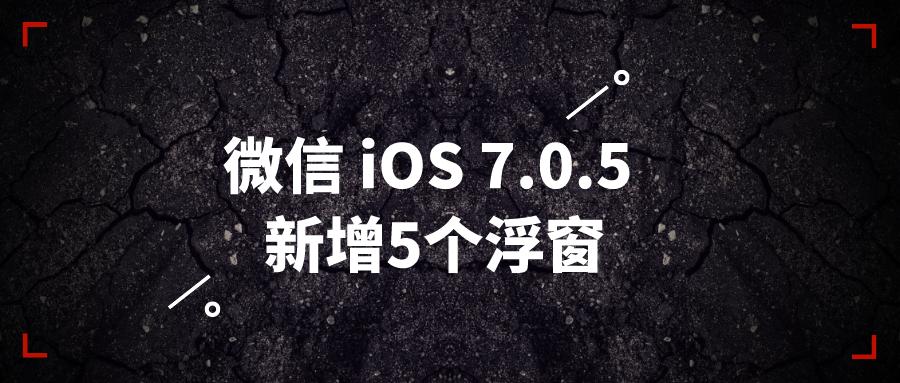 微信IOS7.0.5版本新增5个浮窗