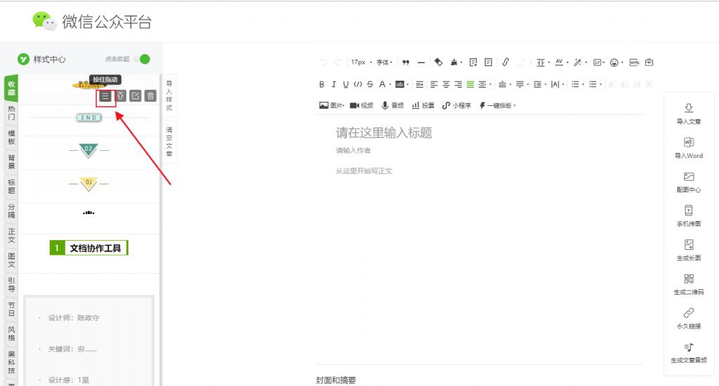 公众号文章怎么手动添加样式?公众号模板素材样式推荐!