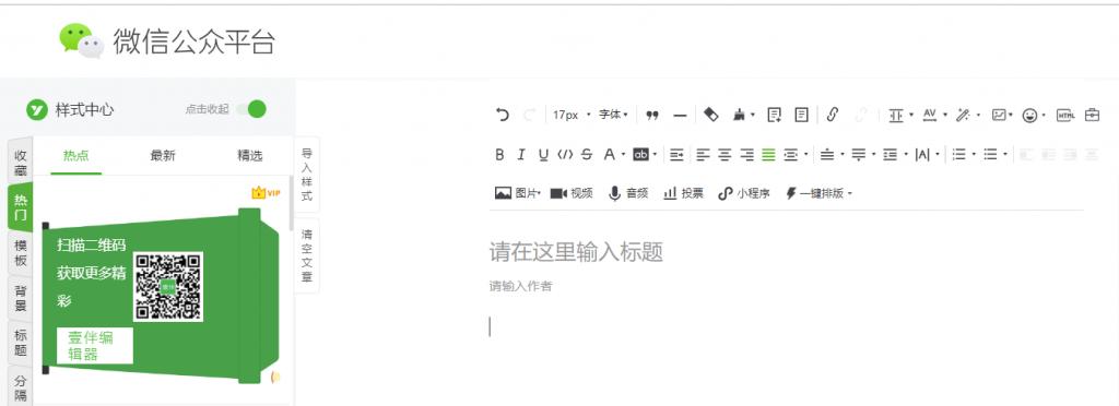 公众号垃圾分类样式如何制作?最热的样式都在壹伴编辑器!
