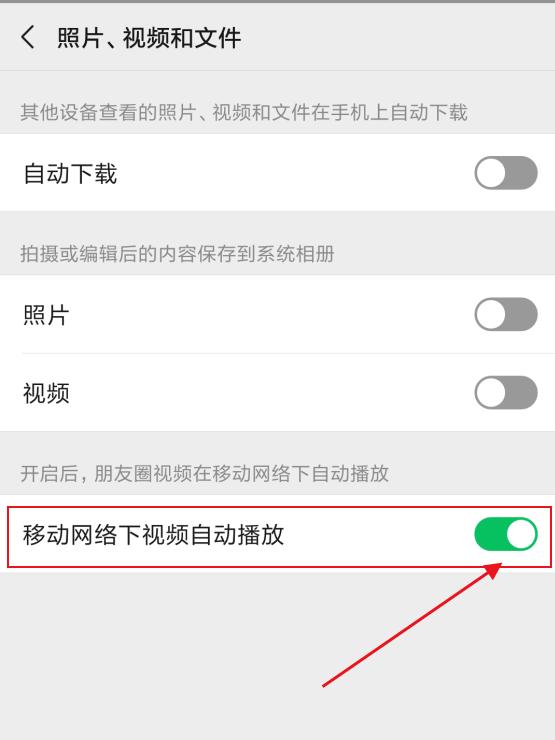 微信7.0.5朋友圈视频自动播放如何关闭?wifi下自动播放关闭方法介绍。