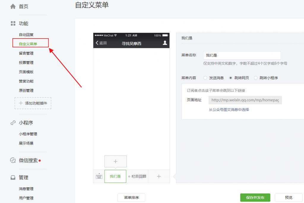 微信公众号自定义菜单怎么设置?可以添加多少个菜单?