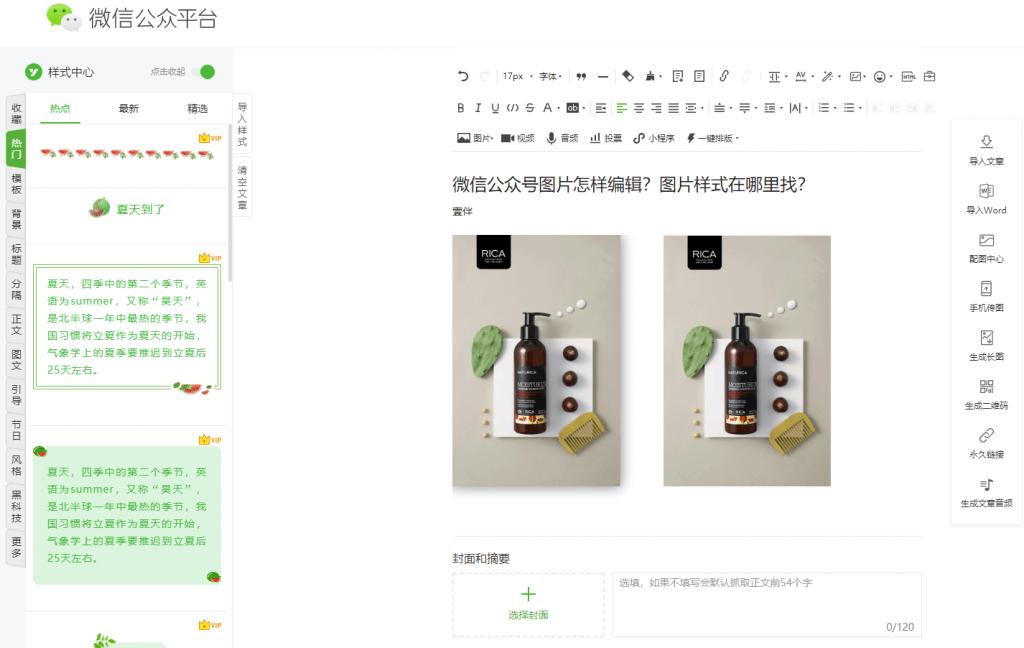 微信公众号图片怎样编辑?图片加圆角的速成方法介绍!