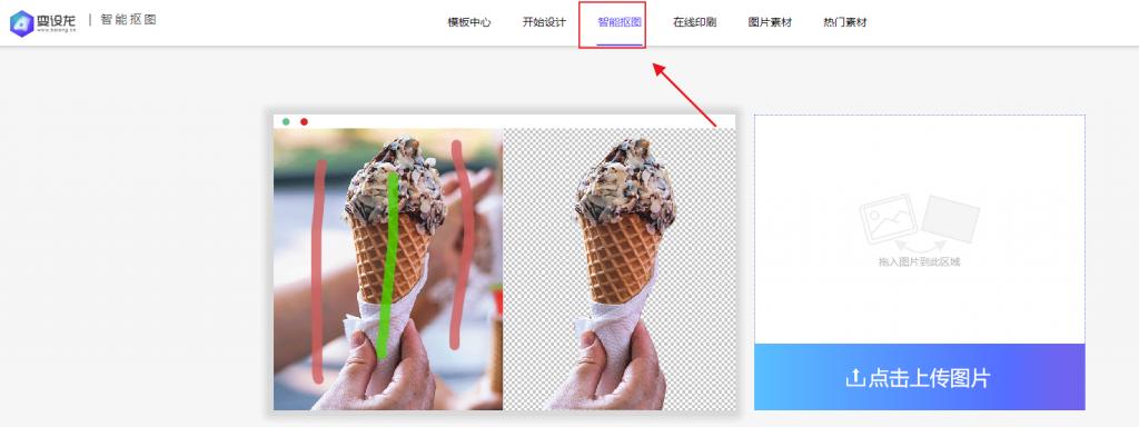 抠图软件哪个好用?3秒就能扣出素材的抠图软件了解一下!