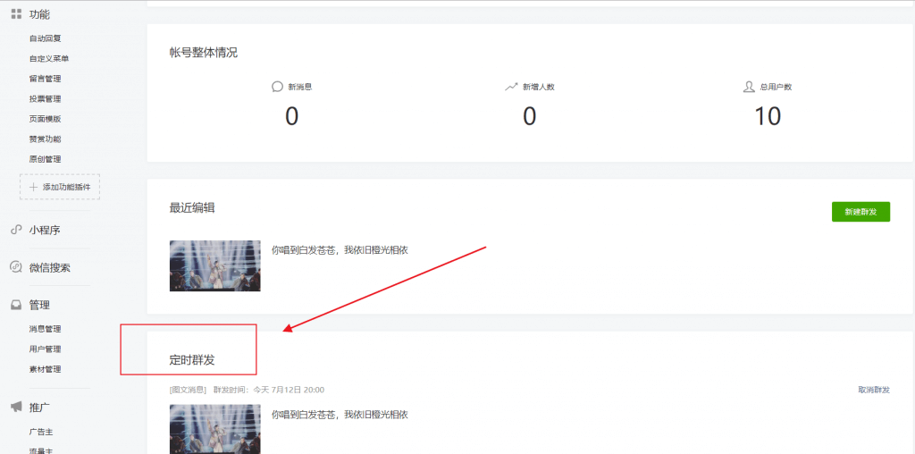 微信公众号怎么设置定时群发?公众号定时群发文章可以取消吗?