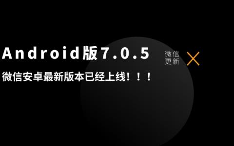 微信Android版7.0.5版本正式上线