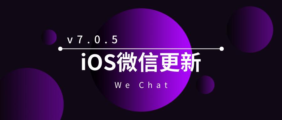 iOS微信更新
