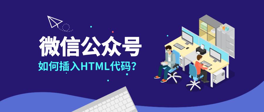 推文插入html代码