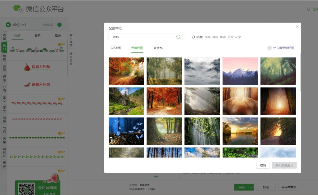 有哪些好看又高清的无版权图片素材网站?