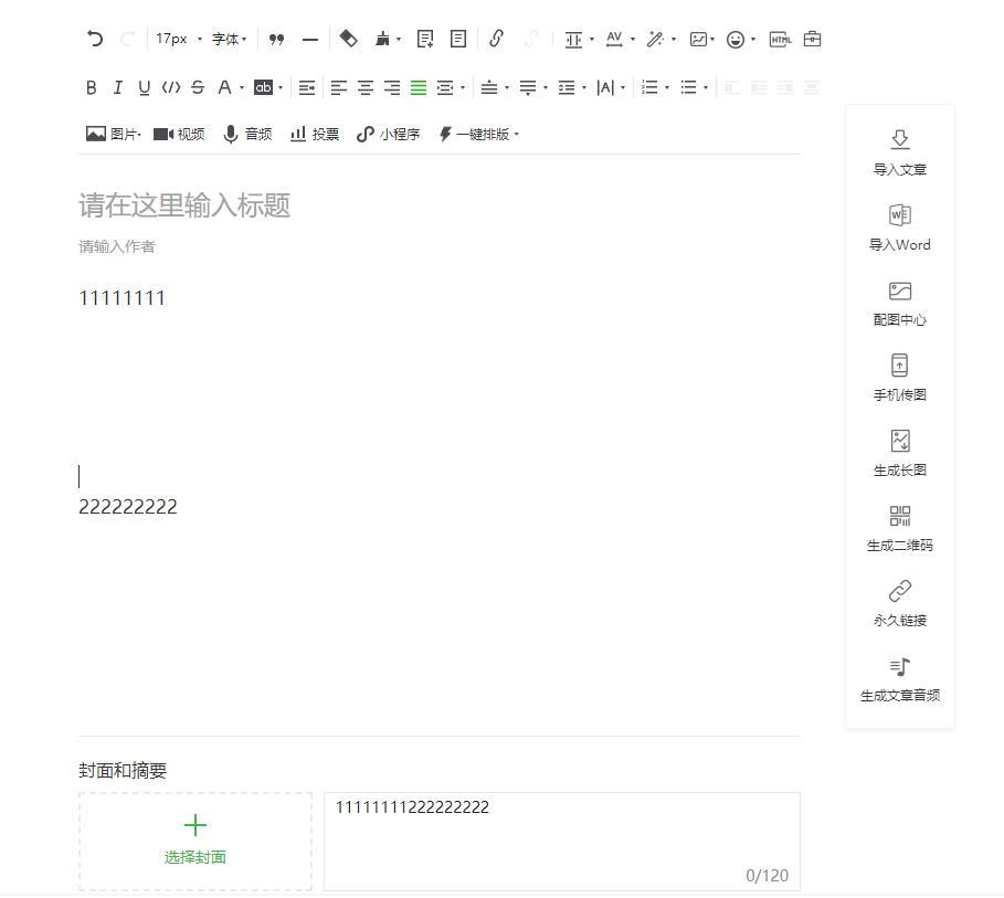 如何一键设置公众号文章全文格式?又是一键排版的小技巧!
