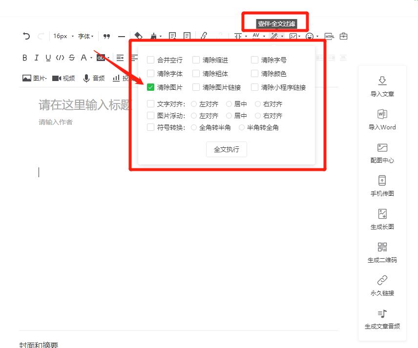 如何一键删除微信公众号文章中的图片?
