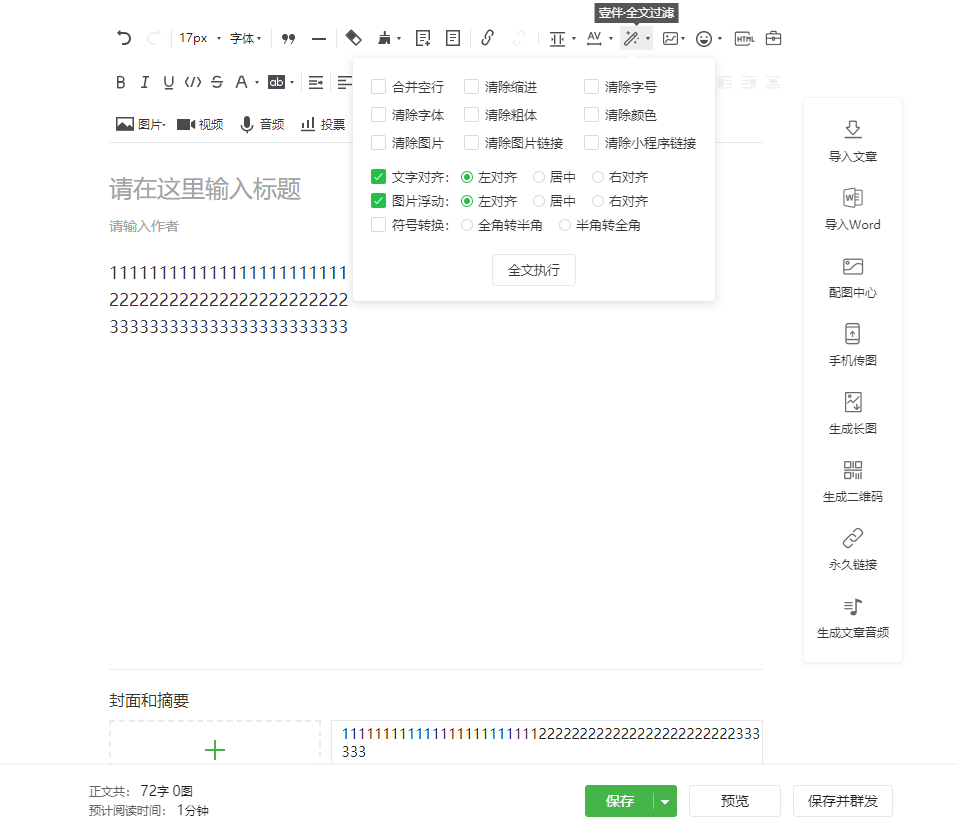 微信公众号全文图片和文字如何一键对齐?