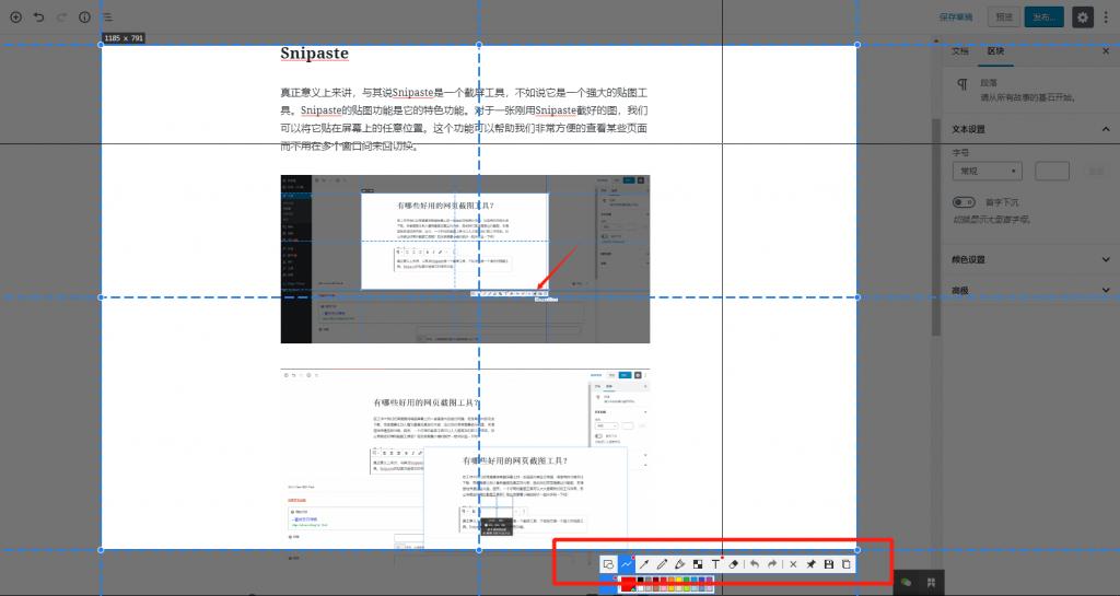 电脑网页截图怎么截?好用的截图工具推荐!