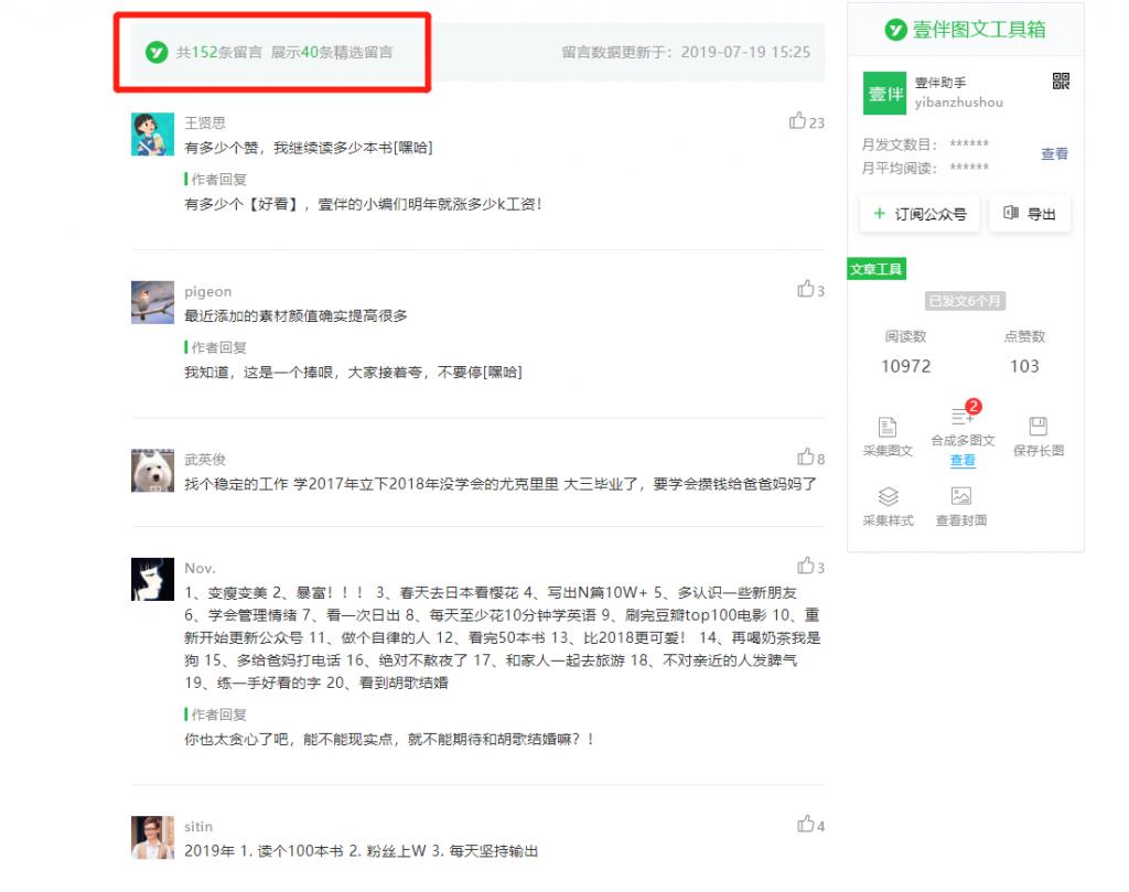 如何在浏览器查看微信公众号文章的留言?