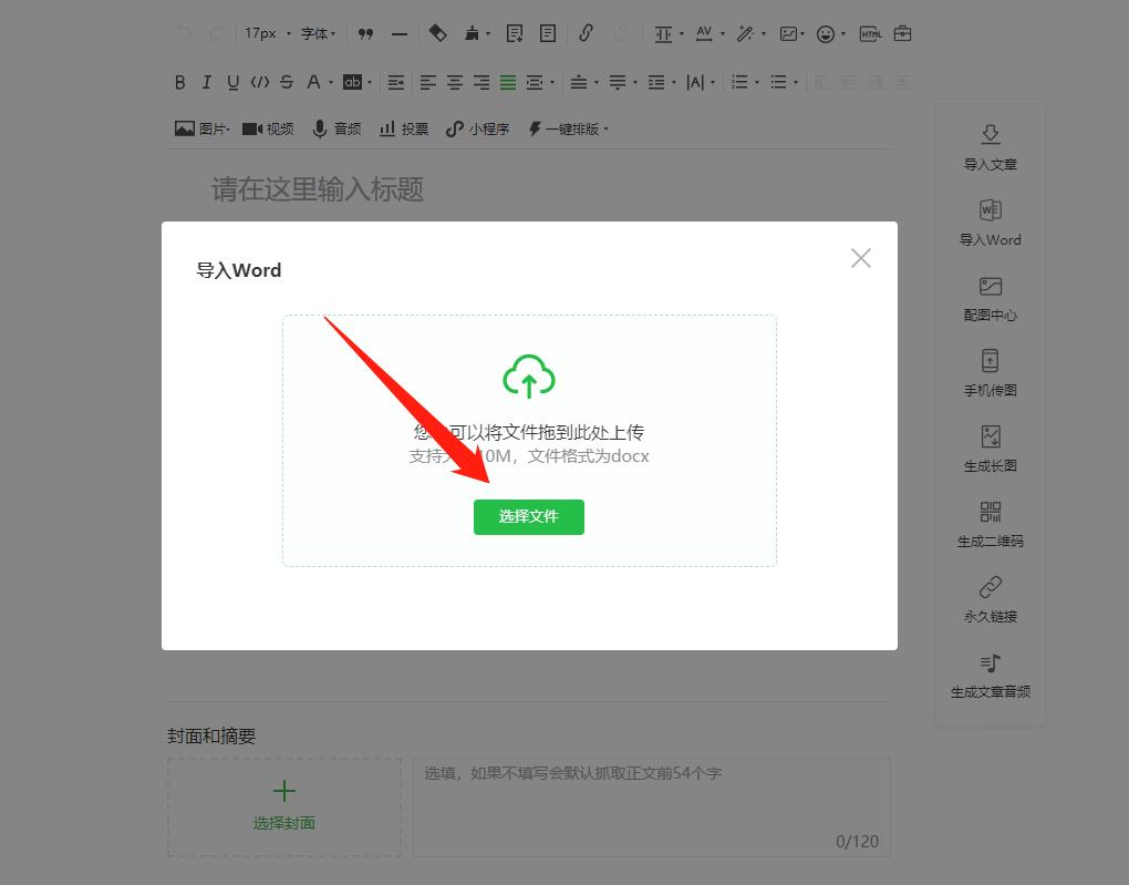 公众号文章素材都在word文档里,可以一键导入到微信公众号吗?
