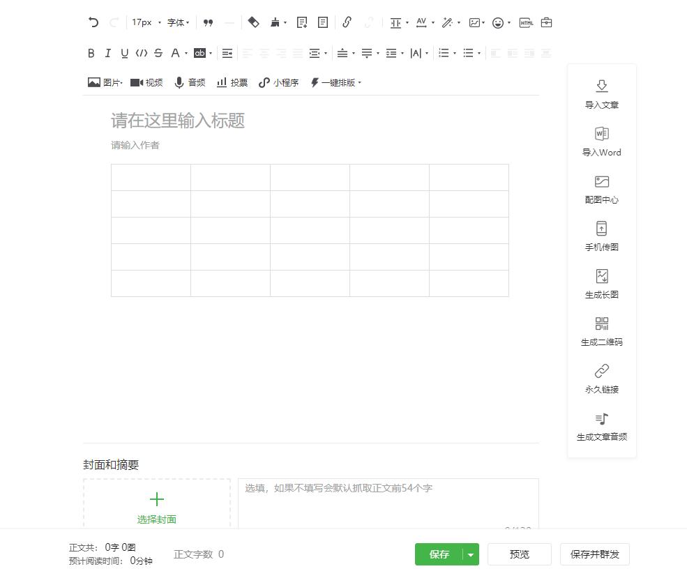 微信公众号文章怎么制作表格?如何对添加的表格进行编辑?
