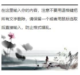 微信公众号古风样式,中国风怀旧样式模板推荐!