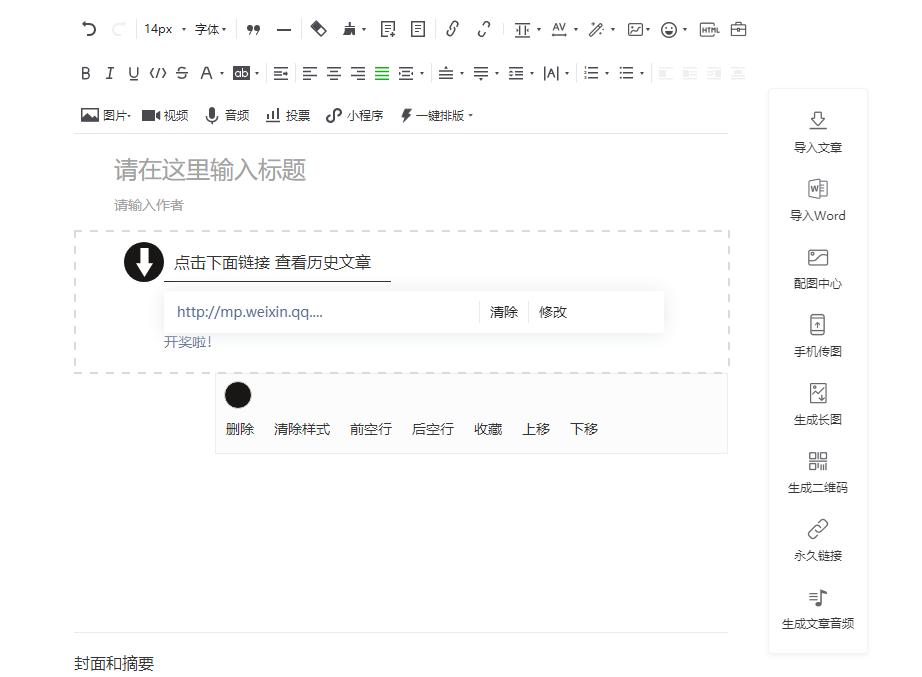 如何在微信公众号文章中添加历史文章列表?