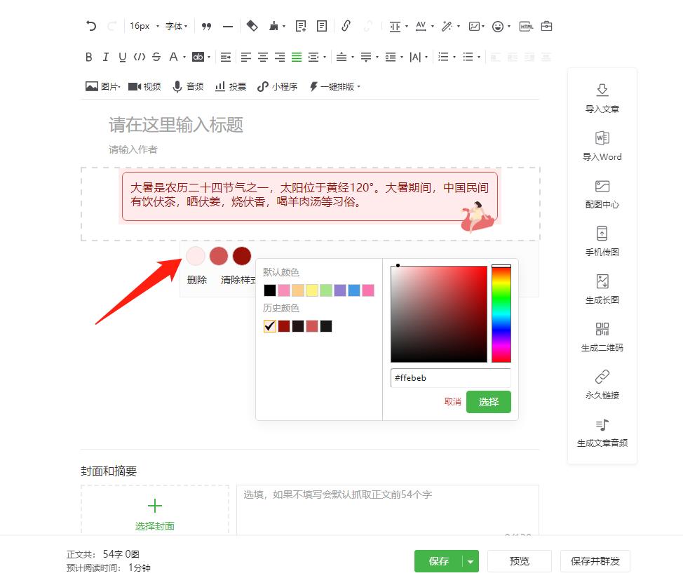 如何修改微信公众号样式颜色?壹伴编辑器怎么样式换色?
