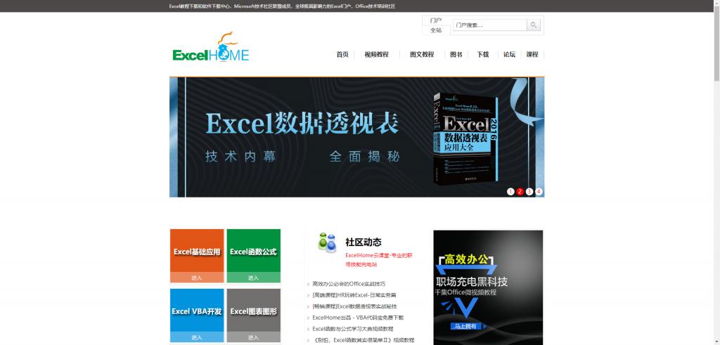 Excel用得不够熟练怎么办?快看看这个Excel教程网站!