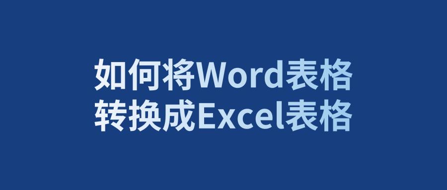 如何将Word表格转换成Excel表格?
