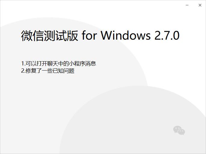 微信PC端内测新功能:支持在电脑端打开小程序