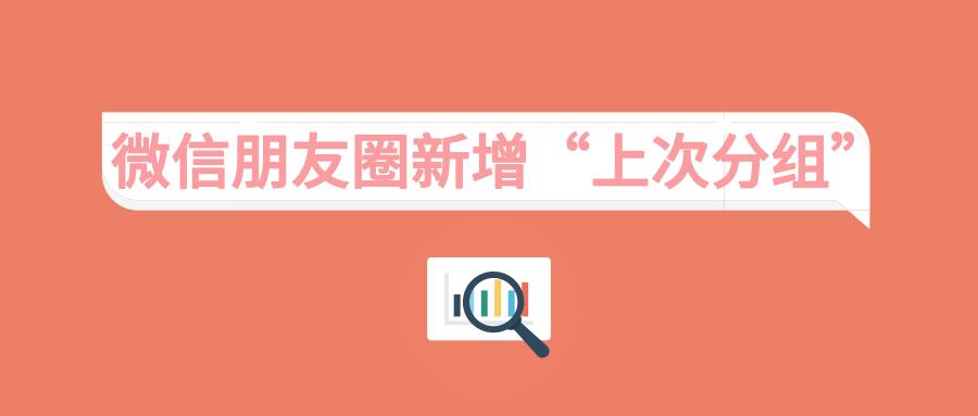 """微信朋友圈新增""""上次分组"""""""