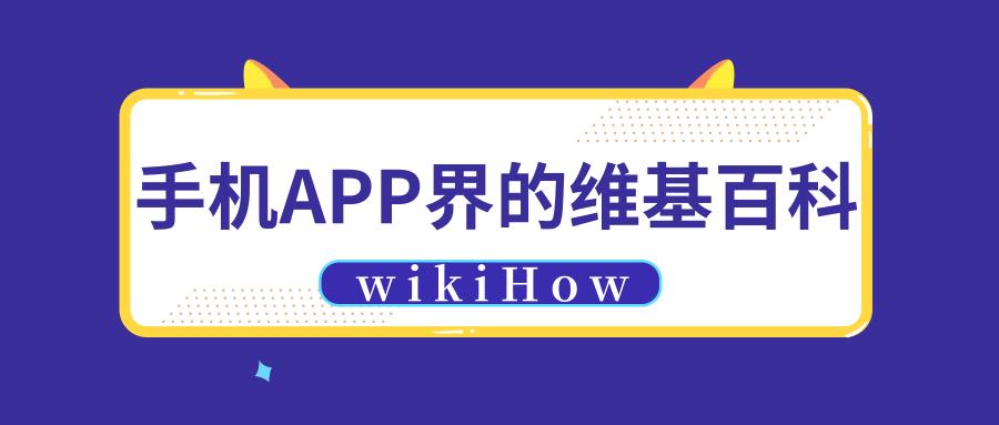 手机APP界的维基百科