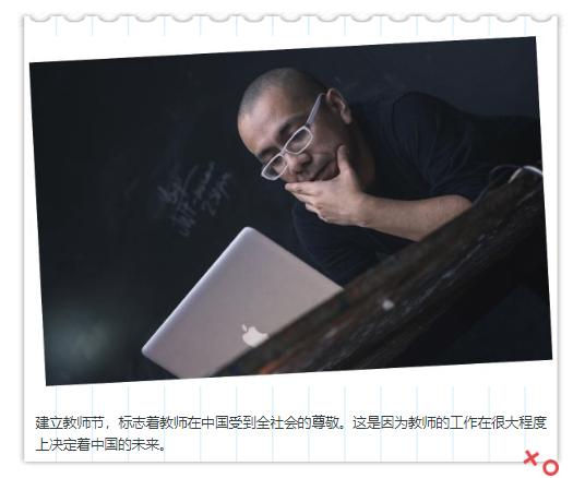 微信公众号教师节样式更新,壹伴教师节学生样式推荐!