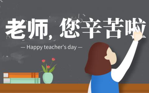 教师节封面图