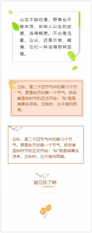 微信公众号花草树木春夏秋冬样式模板推荐!
