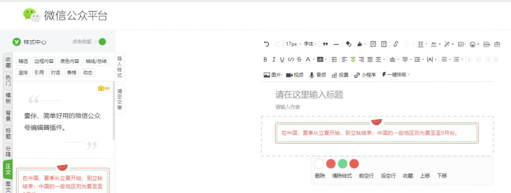 微信编辑器怎么使用?微信编辑器排版使用教程。