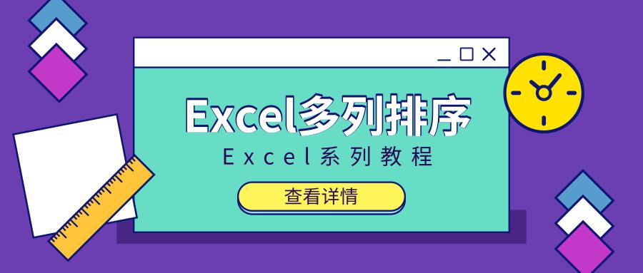 Excel如何进行多列排序