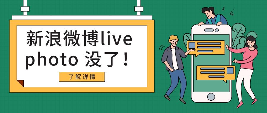 微博取消live photo