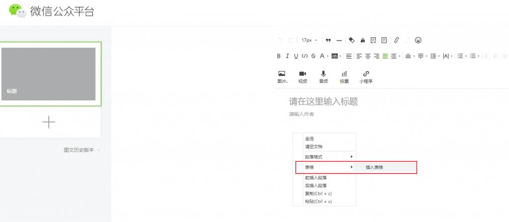 微信公众号怎么插入表格?公众号表格排版教程来啦!