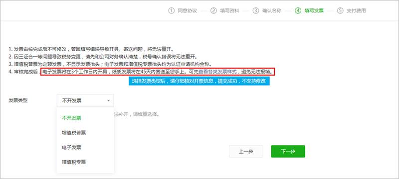 微信公众号认证费用可以申请发票吗?微信认证后发票多久可以收到