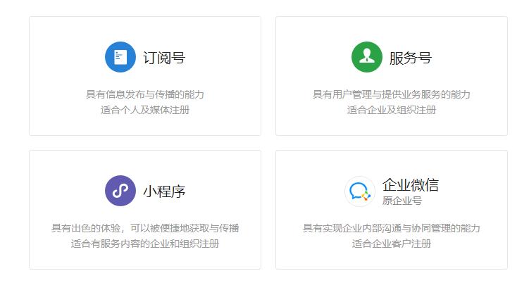 微信订阅号和服务号的区别是什么?公司应该注册订阅号还是服务号?