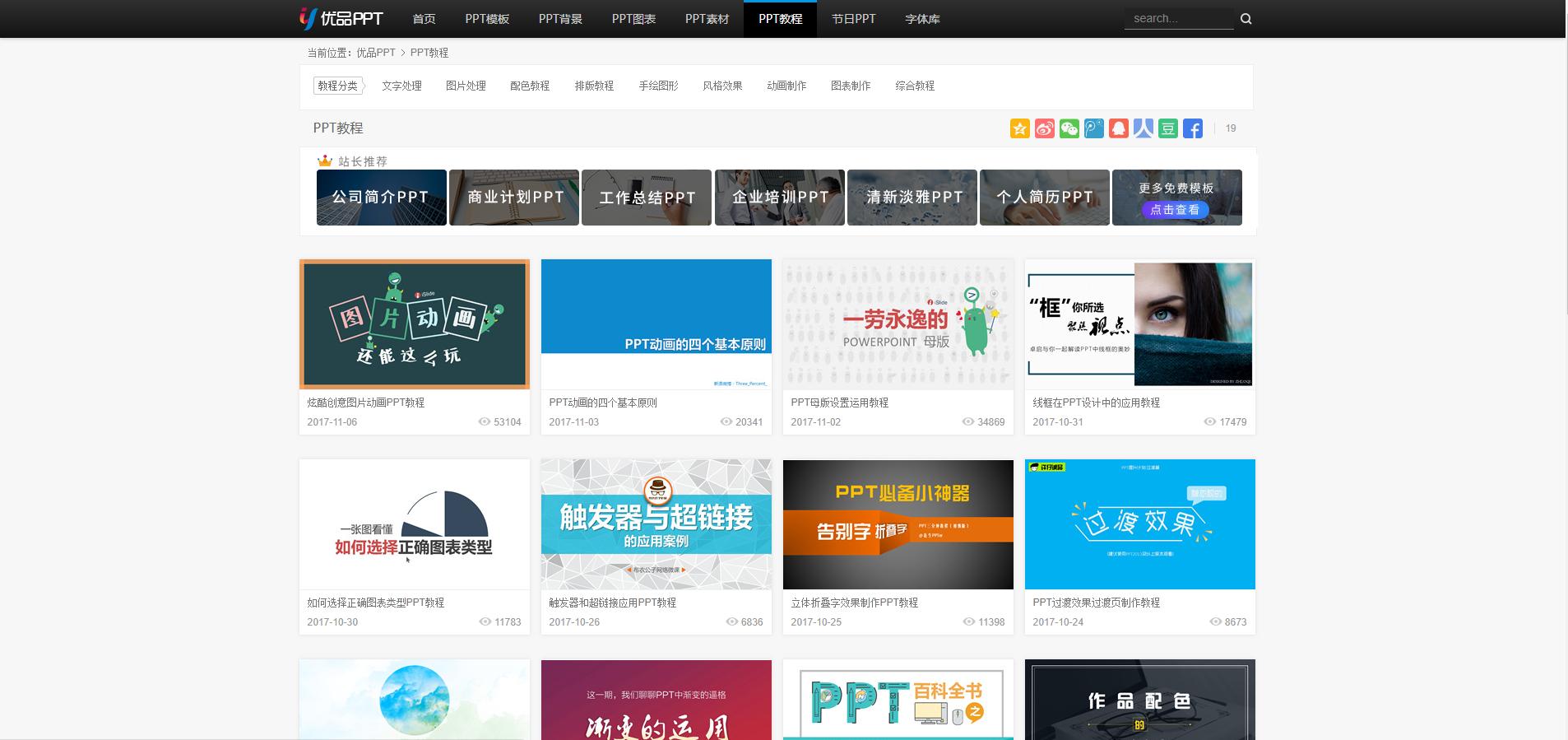 免费PPT模板在哪里下载?这几个PPT模板网站建议收藏起来!