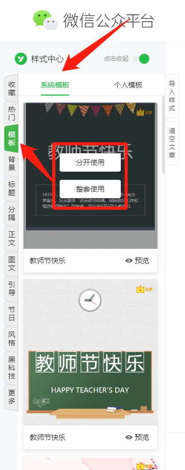 微信公众号图文模板素材在哪里?有哪些免费的公众号模板编辑器?