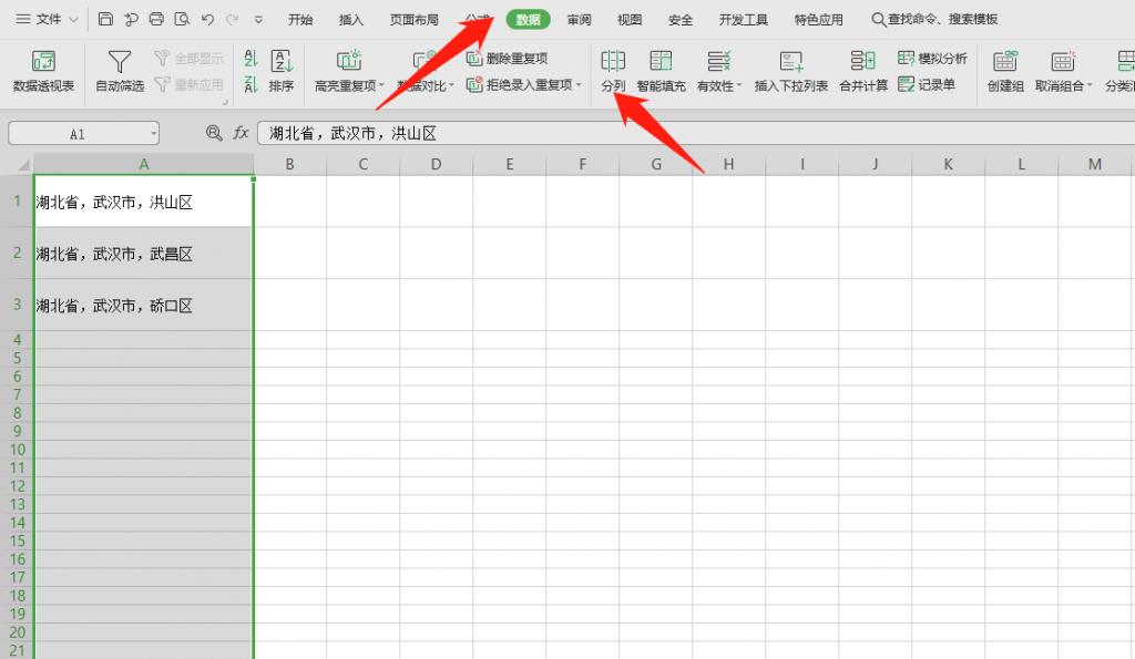 如何将Word文档转换成Excel表格?