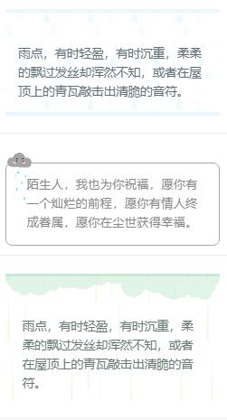 微信公众号下雨晴天天气样式素材推荐!