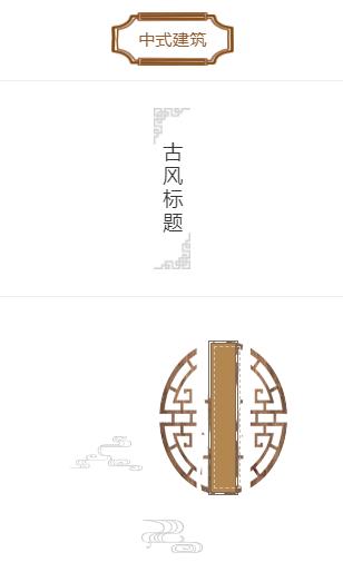 微信公众号中式古风建筑样式更新,传统装修风格样式推荐!