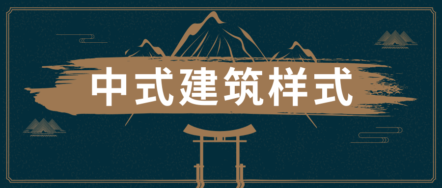 中式建筑样式推荐