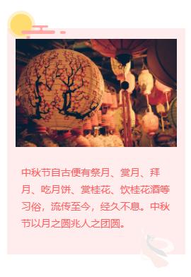 微信公众号中秋节月饼古风样式模板上新!