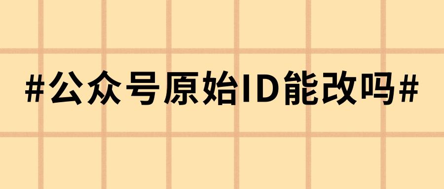 公众号原始ID能改吗